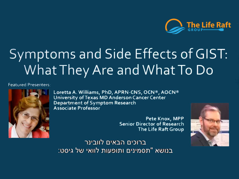 Side Effects Webcast Hebrew version