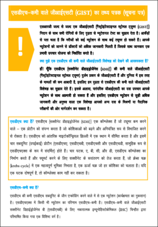 SDH-deficient FAQ Sheet in Hindi