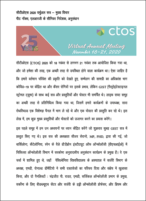 CTOS 2020 Hindi translation image
