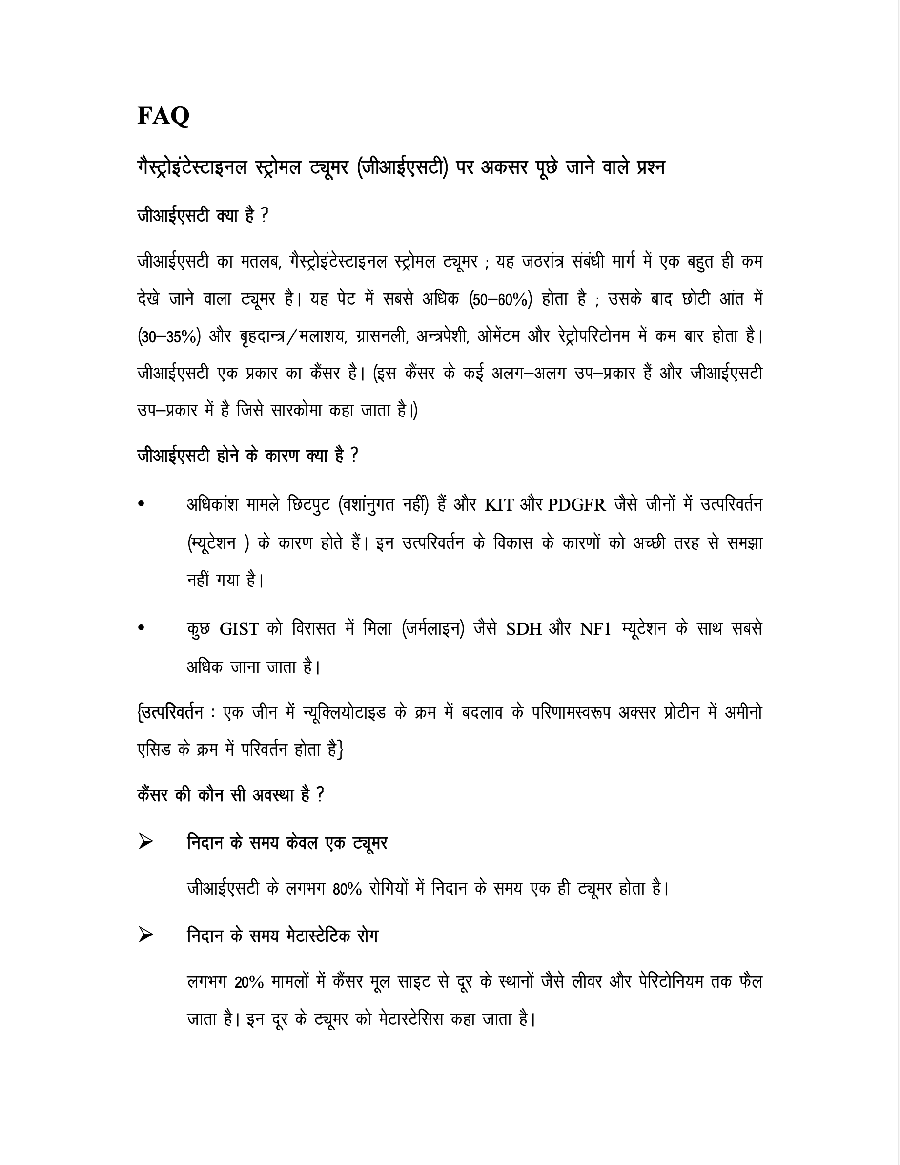 Hindi GIST FAQs Sachin Sarcoma Society translation